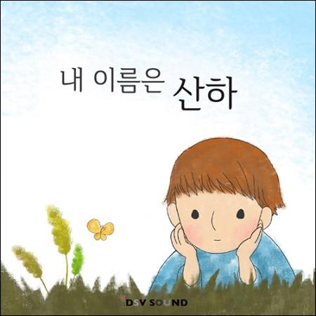 황산하 -싱글앨범 [내 이름은 산하]