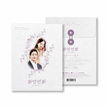 TVN 드라마 화양연화 OST