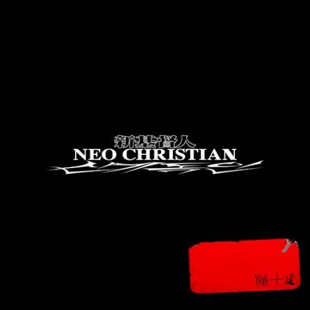 BEWHY (비와이), SIMBA ZAWADI (심바 자와디) - NEO CHRISTIAN