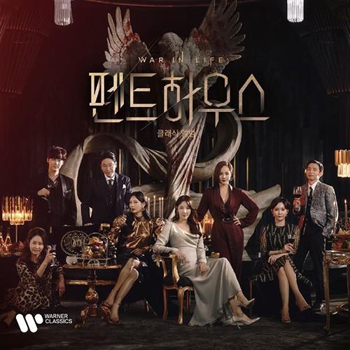 [펜트하우스] 클래식앨범 ([Penthouse] The Classical Album) [CD]