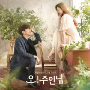 MBC 월화 드라마 - 오! 주인님 OST