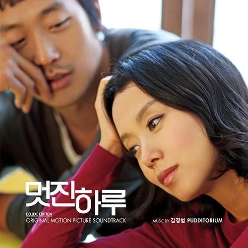 김정범(Pudditorium) - 멋진하루 OST Deluxe Edition